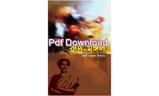 রুদ্র মঙ্গল pdf Download কাজী নজরুল ইসলাম