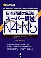 JLPT Super Moshi N4・N5  日本語能力試験スーパー模試 N4・N5