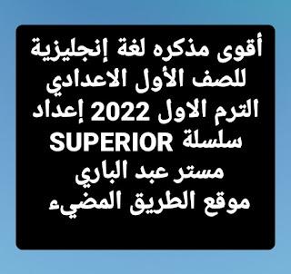 أقوى مذكره لغة إنجليزية للصف الأول الاعدادي الترم الاول 2022 إعداد سلسلة SUPERIOR