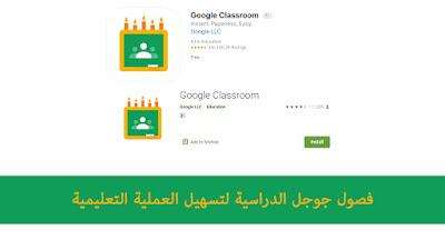 فصول جوجل الدراسية لتسهيل العملية التعليمية