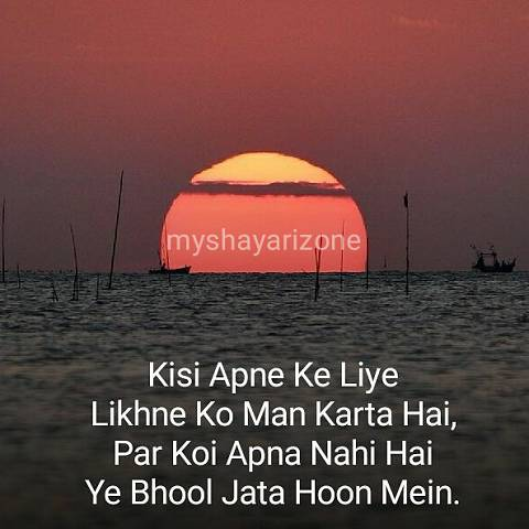 Sad Dard Bhari Emotional Lines Picture Image SMS