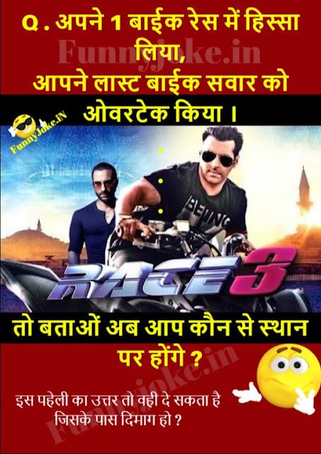 Bike Race 3 Puzzles in Hindi, Bike race 3 Salman khan Paheliya