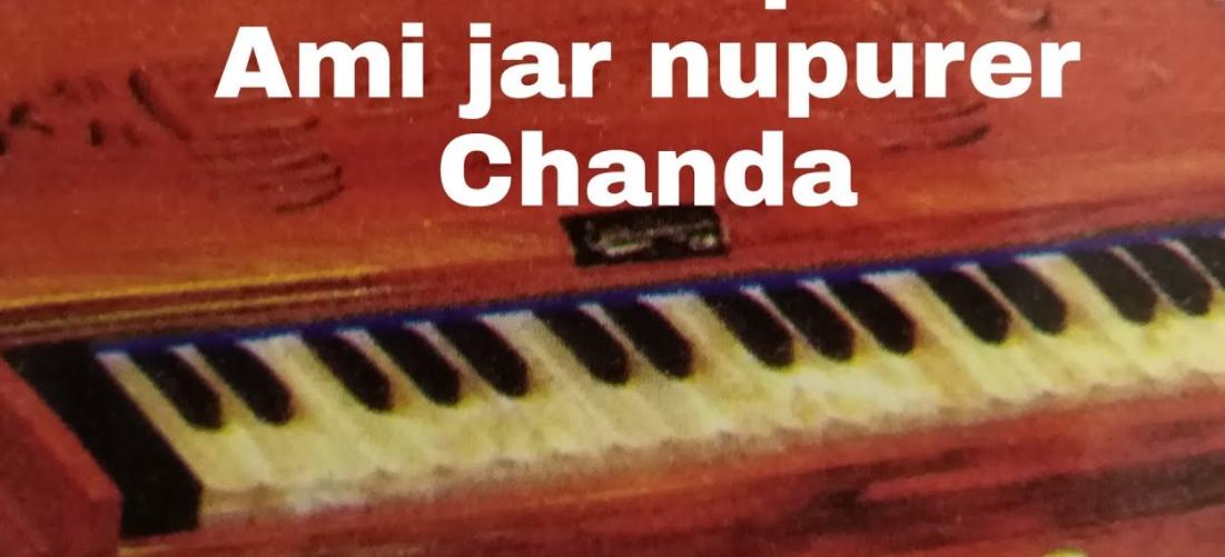 Ami Jar Nupurer Chanda Lyrics ( আমি যার নূপুরের ছন্দ ) - Nazrul Geeti