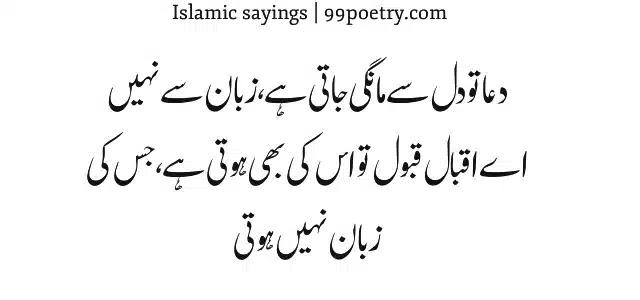 Dowa To Dil Se Mangi Jati Hai Zuban se nahin-islamic sayings urdu