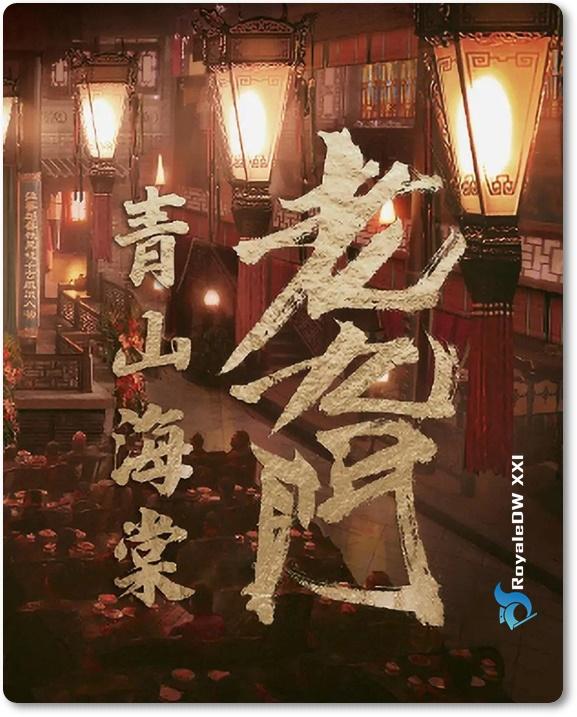 THE MYSTIC NINE ]九门 (2021)