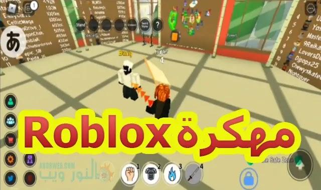 تحميل لعبة Roblox مهكرة اخر اصدار للاندرويد