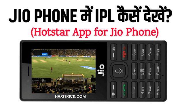 Jio Phone Me IPL Kaise Dekhne