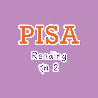 ข้อสอบ PISA วิชา Reading ชุดที่2