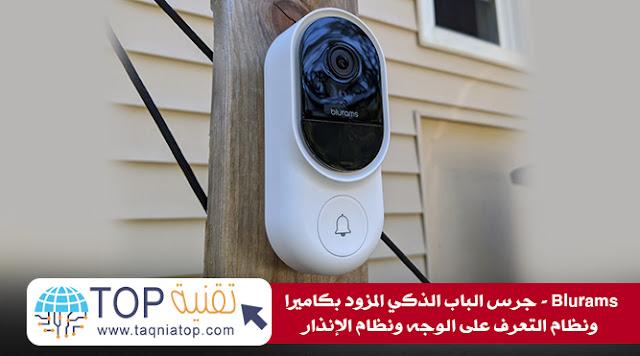 يضمن جرس الباب Blurams AI مزيدًا من الأمان ويثري المنزل الذكي. (الصورة: Indiegogo)