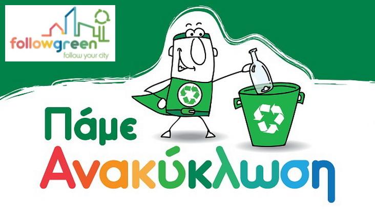 Followgreen: Ξεκίνησε η νέα διαδικτυακή πλατφόρμα ανακύκλωσης του Δήμου Ορεστιάδας