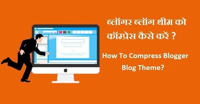 ब्लॉगर ब्लॉग पर थीम कैसे लगाये 2019