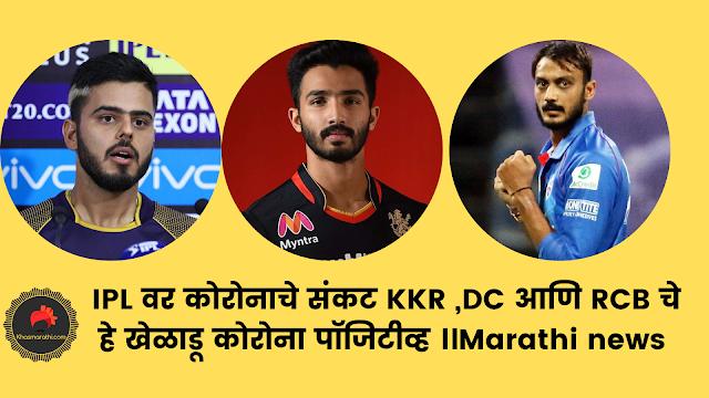 IPL वर कोरोनाचे संकट KKR ,DC आणि RCB चे हे खेळाडू कोरोना पॉजिटीव्ह ।।Marathi news