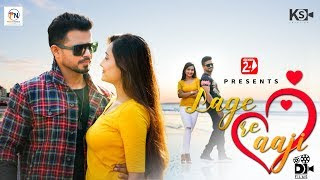 Lage Re Aaji Swayam Padhi & Aseema Panda Mp3 Song Download 2020