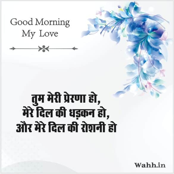 Good Morning Love Messages Images To Wife In Hindi