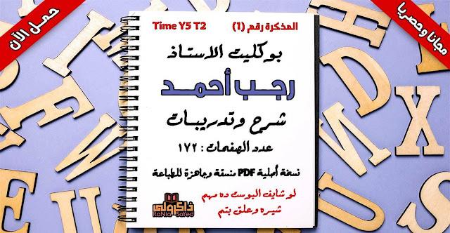 تحميل مذكرة الاستاذ رجب احمد في منهج اللغة الانجليزية تايم فور انجلش للصف الخامس الابتدائي الترم الثاني