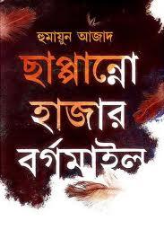 Chappanno Hajar Borgo mile by Humayun Azad - Bangla Pdf Book Downlod