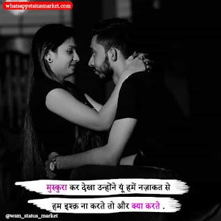 mohabbat bhari shayari hindi me