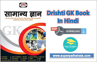Drishti Samanya Gyan Book Pdf in Hindi Download