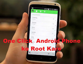 Android Phone Root Kaise Kare { Latest Trick 2017 }