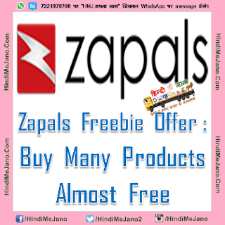 Tags- zapals freebies, zapals freebie, zapals free screen protector, zapals free shipping code, zapals free shipping, zapals free shipping coupon, zapals free gift, zapals free case, zapals free usb, zapals free cable, zapals free bluetooth, zapals free iphone case, Zapals Free, Zapals Loot, Zapals India, Zapals FreeKaaMaal,
