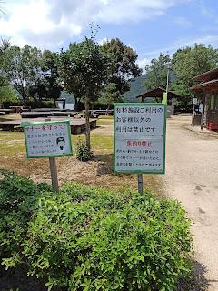 釣り禁止の看板