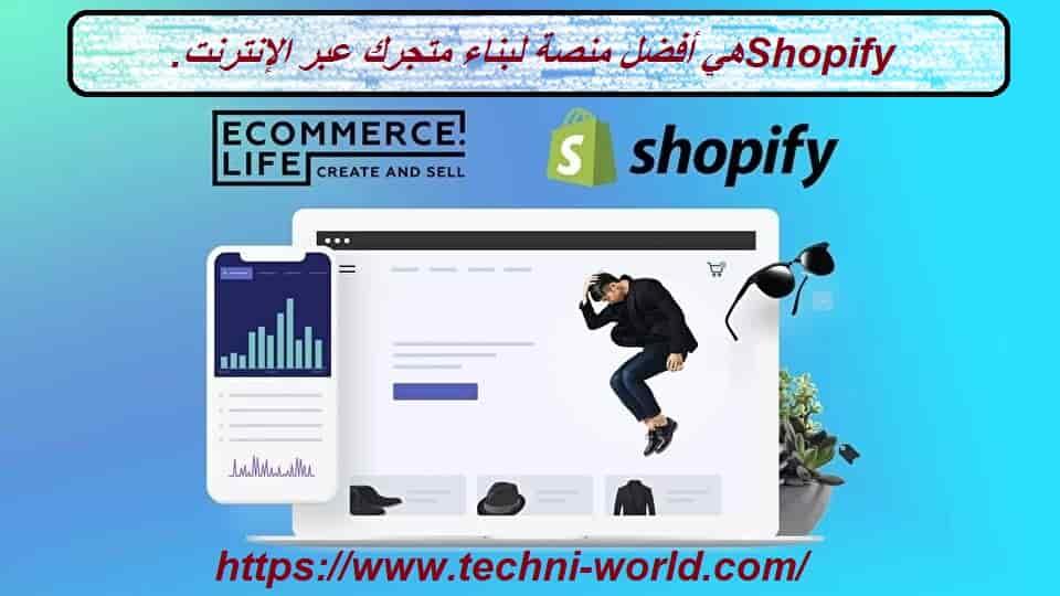 Shopify هي أفضل منصة لبناء متجرك عبر الإنترنت