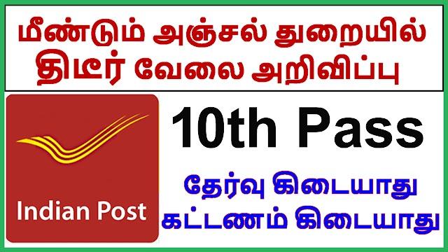 அஞ்சல் துறையில் புதிய வேலை அறிவிப்பு | Post Office Jobs 2021 in Tamilnadu