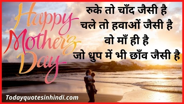 mothers day quotes from teenage daughter in hindi