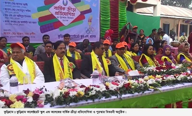 Kurigram Collective School and College's annual sports competition
