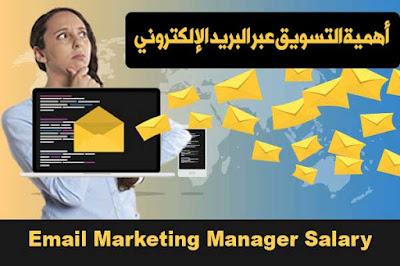 التسويق الالكتروني,التسويق عبر البريد الالكتروني,التسويق بالبريد الإلكتروني,التسويق عبر البريد الإلكتروني,التسويق الإلكتروني,تعلم التسويق الالكتروني,خطوات التسويق عبر البريد الالكتروني,التسويق,التسويق بالبريد الالكتروني,تسويق عبر البريد الالكتروني,تسويق الكتروني,التسويق الإلكتروني للمبتدئين,التسويق عبر الايميل,التسويق بالبريد الالكترونى,أهمية التسويق الإلكتروني,اسرار التسويق الالكتروني,دورة التسويق الالكتروني المجانية,تعلم التسويق الإلكتروني,كيفية البدء بالتسويق الإلكتروني
