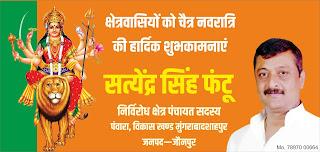 *Ad : मुंगराबादशाहपुर विकासखण्ड के पंवारा के निर्विरोध क्षेत्र पंचायत सदस्य सत्येंद्र सिंह फंटू की तरफ से क्षेत्रवासियों को चैत्र नवरात्रि की हार्दिक शुभकामनाएं*