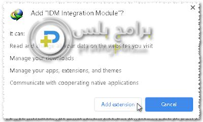 إضافة IDM للمتصفح