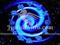 Астрология во Вселенной