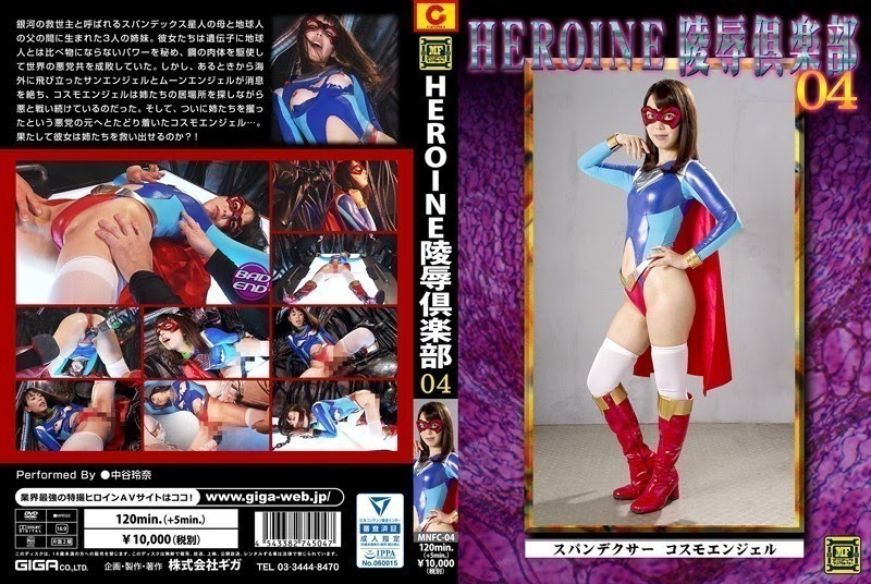 MNFC-04 Heroine Give up Membership 04 Spandexer Cosmo Angel