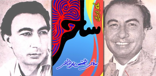 sahir-ludhianvi-shakhs-aur-shayer