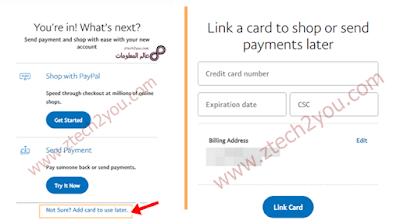 كيفية-اضافة-ربط-بطاقة-بنكية-الي-حساب-باي بال-add-card-to-paypal-account