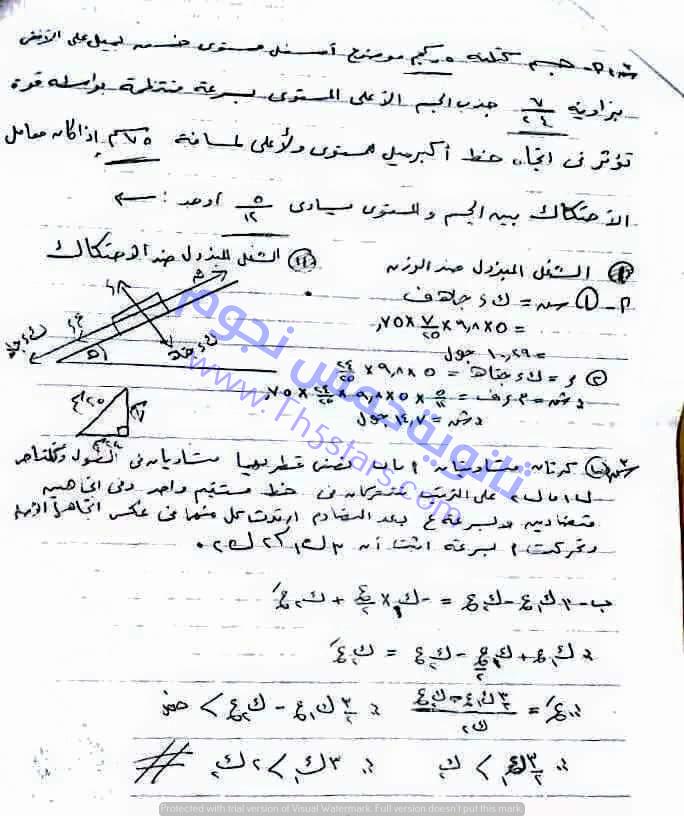 إجابات امتحان الرياضيات التطبيقية ديناميكا ثانوية عامة 2016 دور اول وزارة التربية والتعليم الصف الثالث الثانوي نظام حديث 3