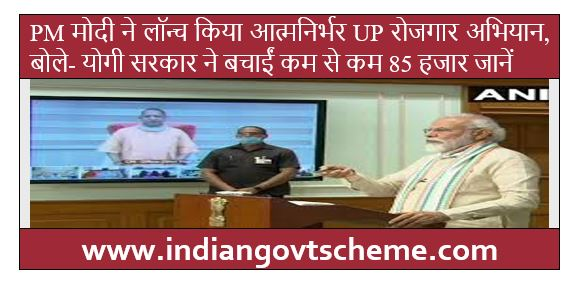 UP employment campaign