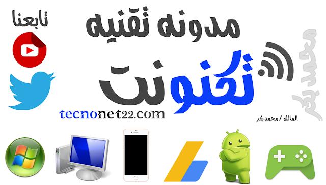 تكنونت  مدونة تقنية