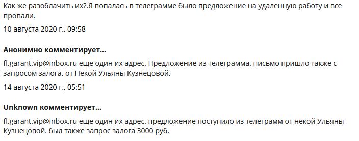 fl.garant.rus@list.ru – Отзывы, мошенники! Обман чистой воды