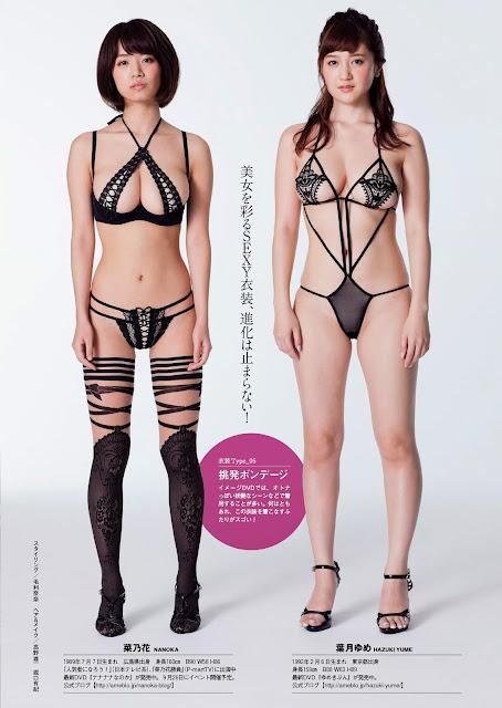 Nanoka 菜乃花 x Hazuki Yume 葉月ゆめ Weekly Playboy Sept 2015 Pics 5