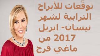 توقّعات للأبراج الترابية لشهر نيسان- ابريل 2017 من ماغي فرح