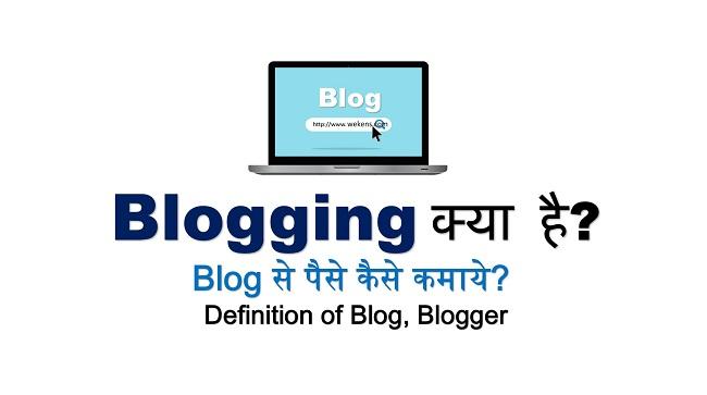 Event Blogging क्या है और कैसे करें? पूरी जानकारी हिंदी में