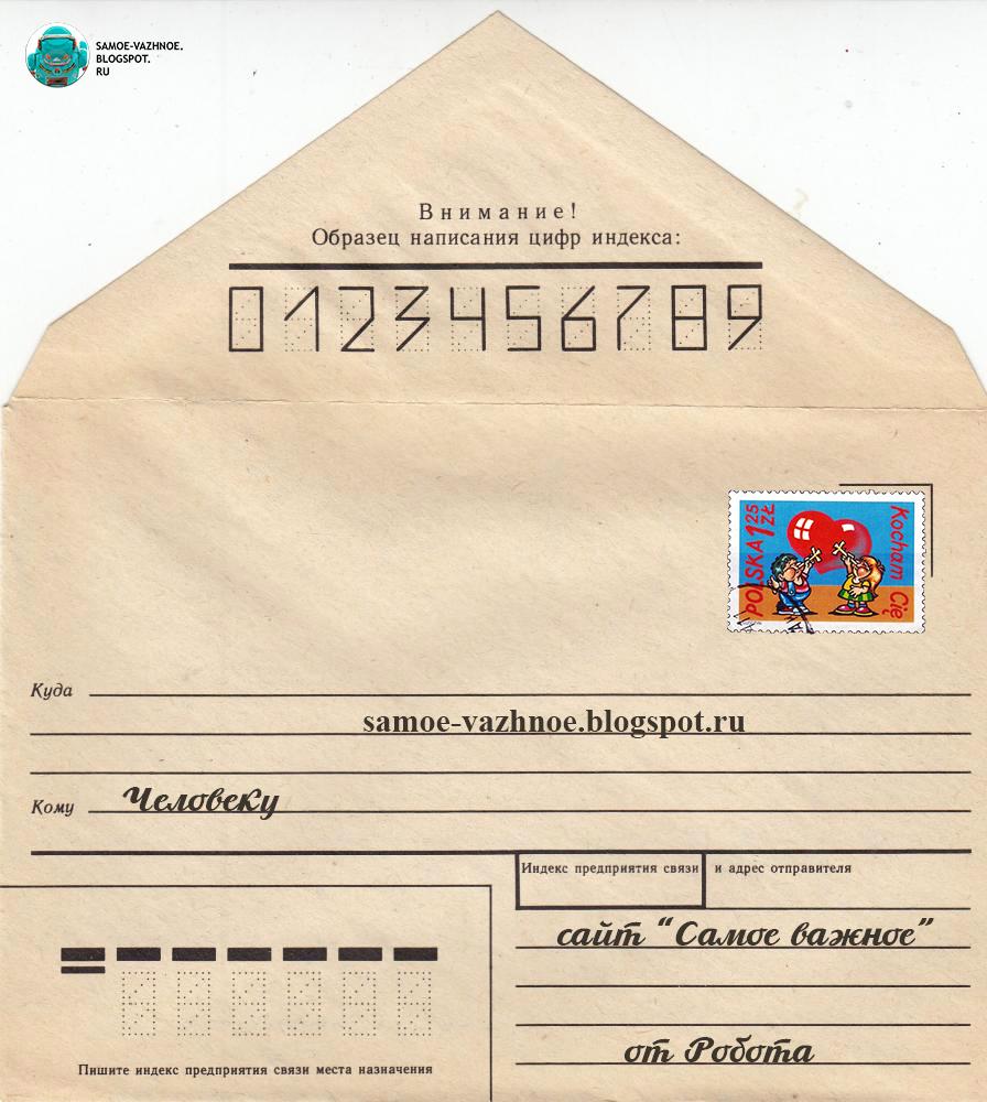 Советский конверт Робот.