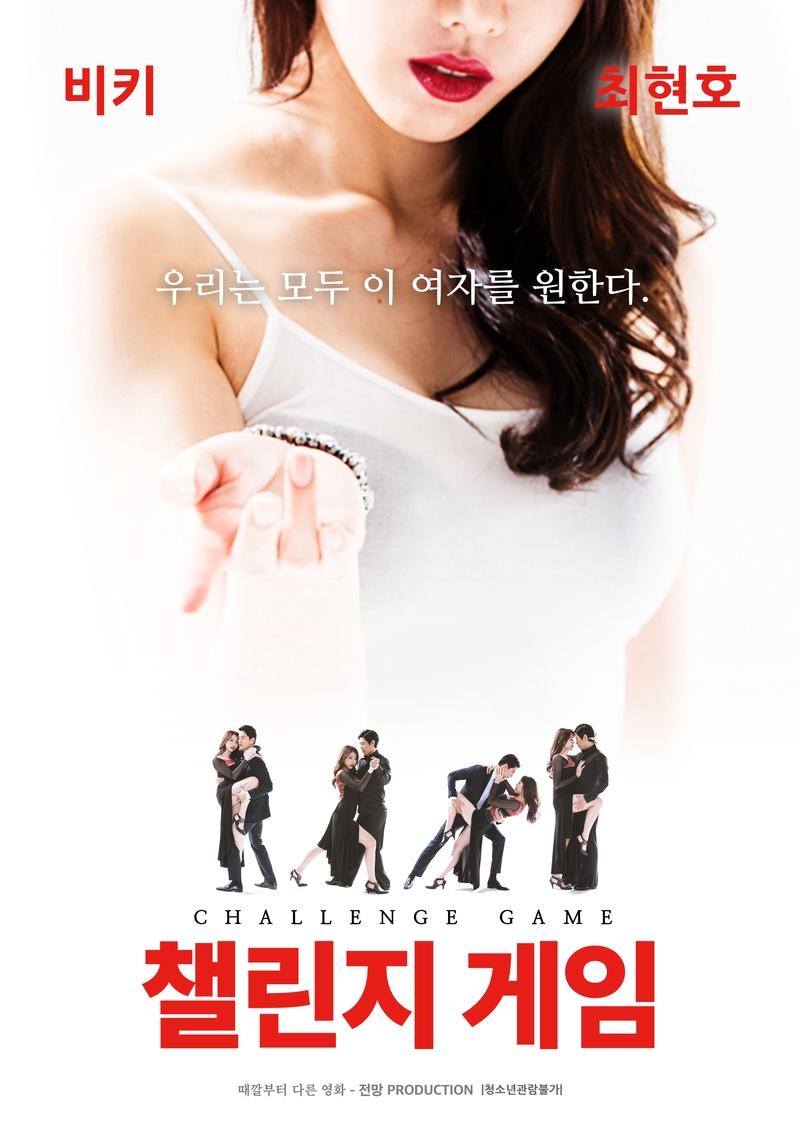 Challenge Game Full Korea Adult 18+ Movie Online