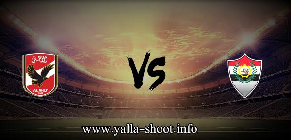 مشاهدة مباراة الاهلي والانتاج الحربي بث مباشر اليوم الأحد 25-7-2021 يلا شوت الجديد في الدوري المصري