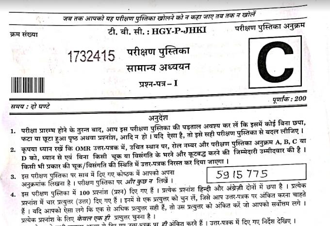 UPSC IAS Prelims 2020 GS Paper 1 PDF