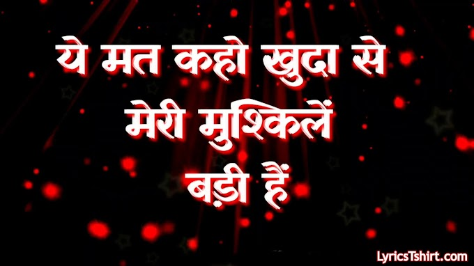Ye Mat Kaho Khuda Se Lyrics