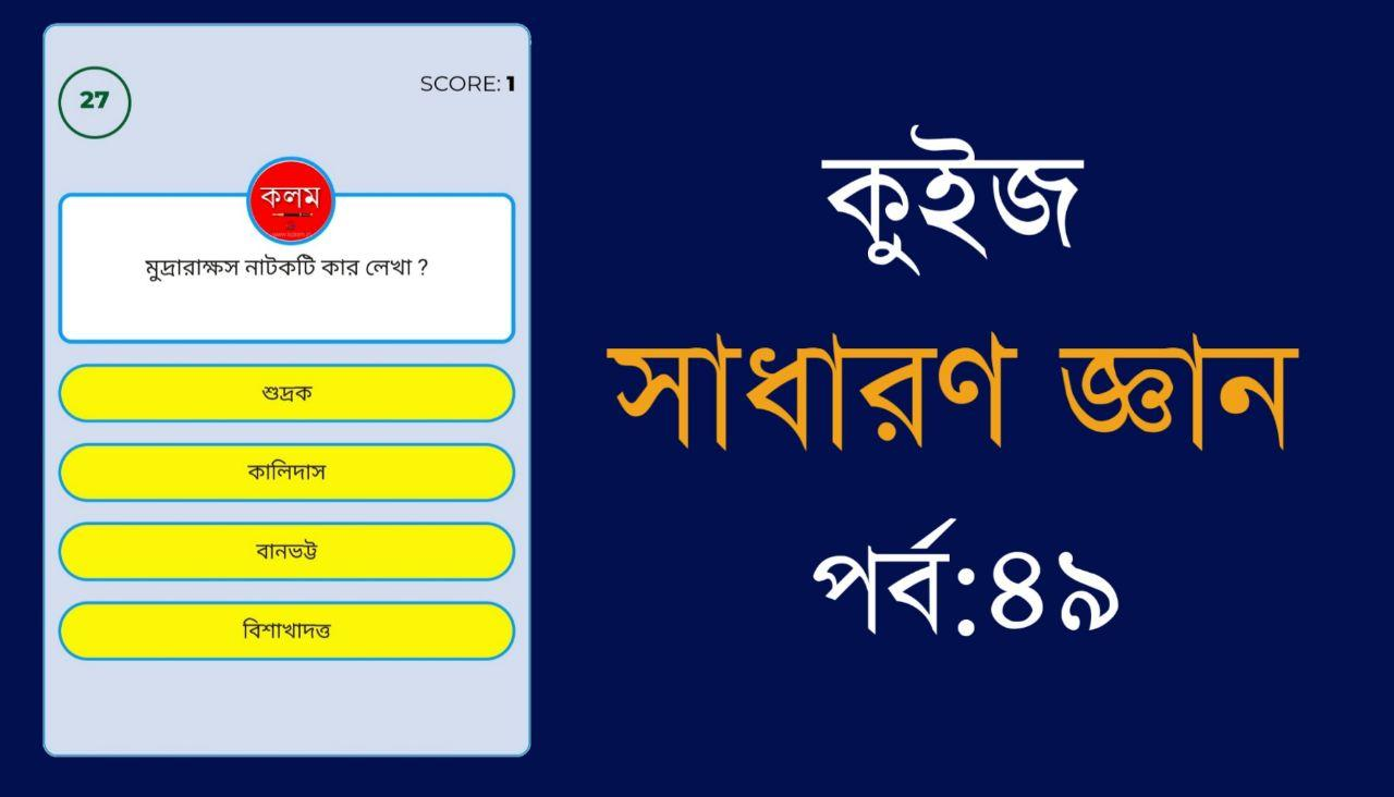 GK Mock Test in Bengali Part-49 for Competitive Exam