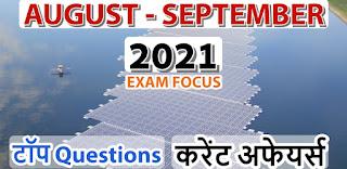 September current affairs 2021